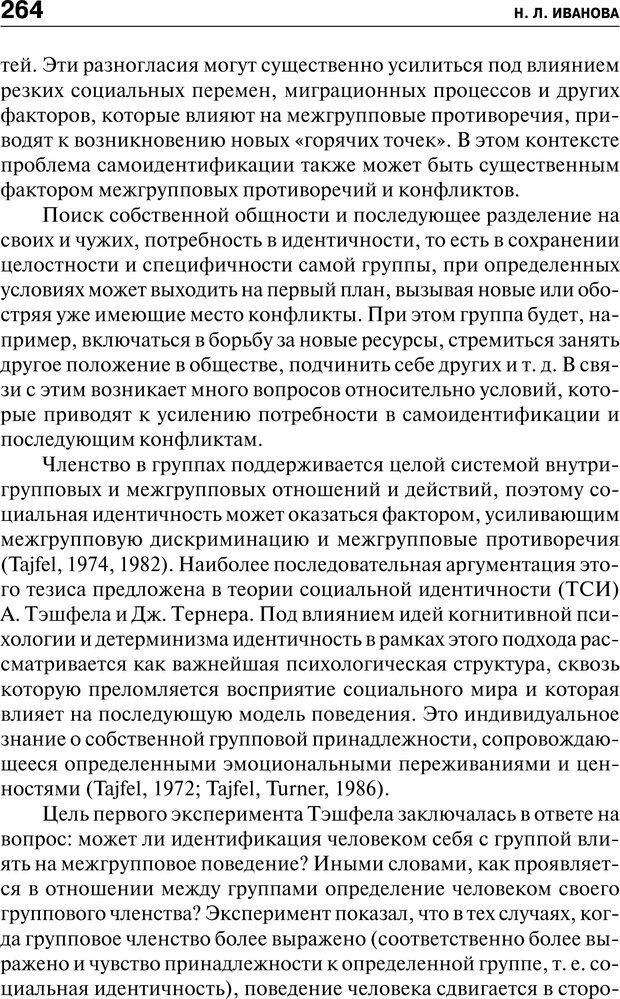 PDF. Психология и психопатология терроризма[сборник статей]. Авторов К. Страница 262. Читать онлайн