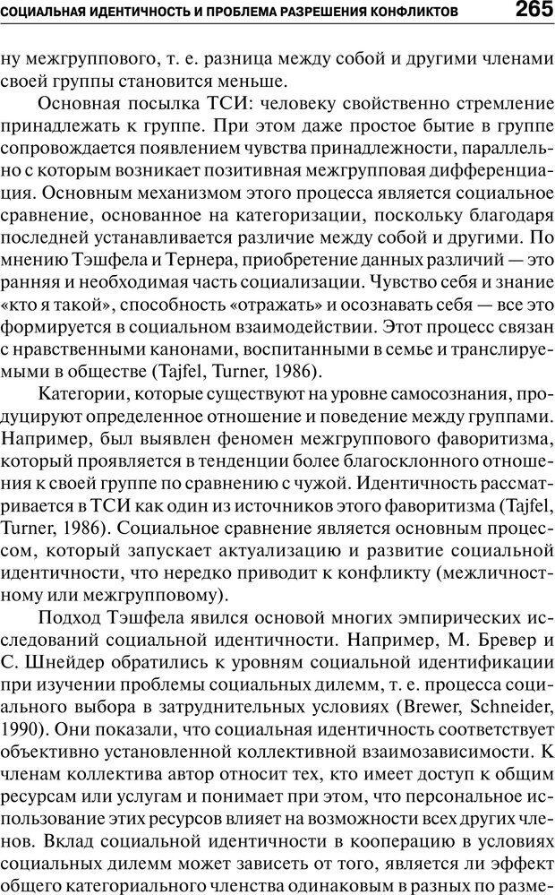 PDF. Психология и психопатология терроризма[сборник статей]. Авторов К. Страница 263. Читать онлайн
