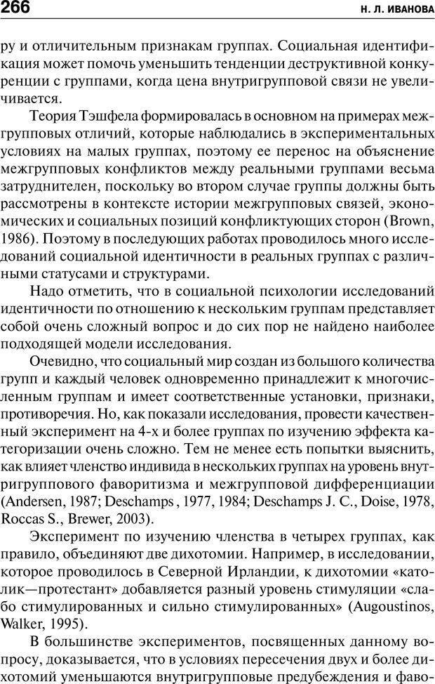 PDF. Психология и психопатология терроризма[сборник статей]. Авторов К. Страница 264. Читать онлайн