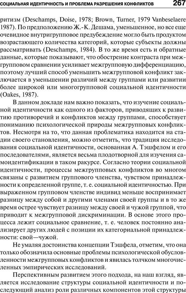 PDF. Психология и психопатология терроризма[сборник статей]. Авторов К. Страница 265. Читать онлайн