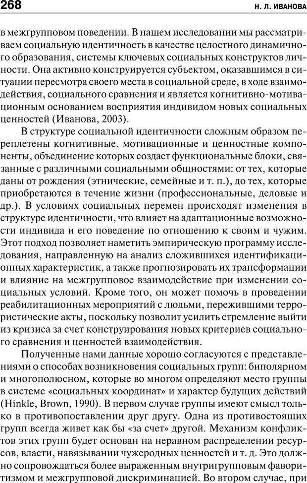 PDF. Психология и психопатология терроризма[сборник статей]. Авторов К. Страница 266. Читать онлайн
