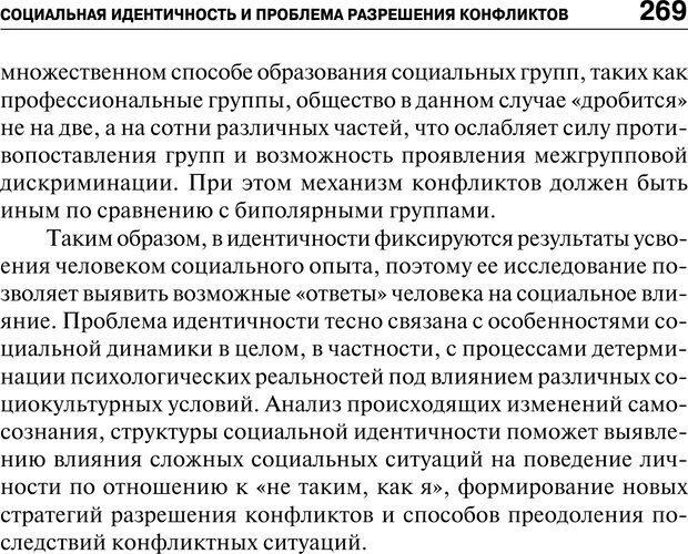 PDF. Психология и психопатология терроризма[сборник статей]. Авторов К. Страница 267. Читать онлайн