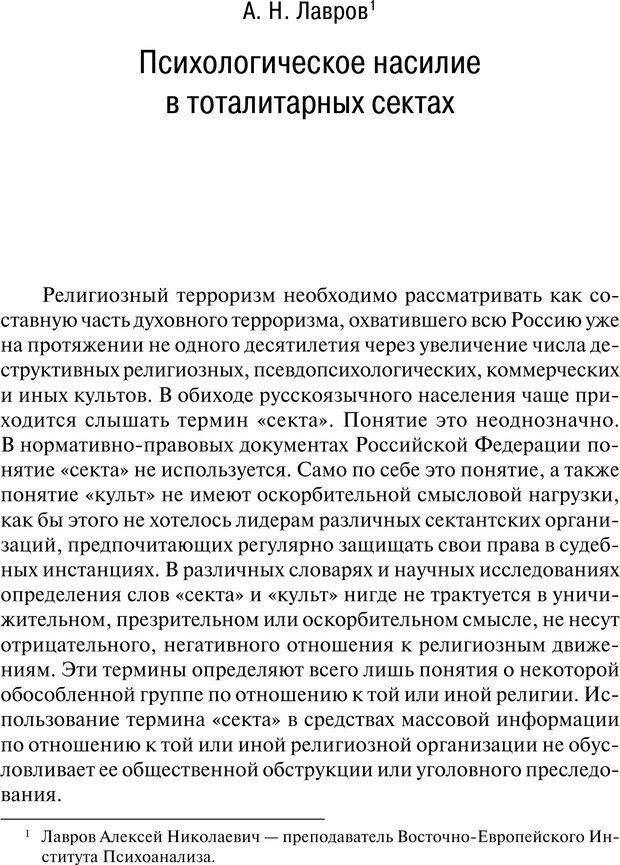 PDF. Психология и психопатология терроризма[сборник статей]. Авторов К. Страница 268. Читать онлайн