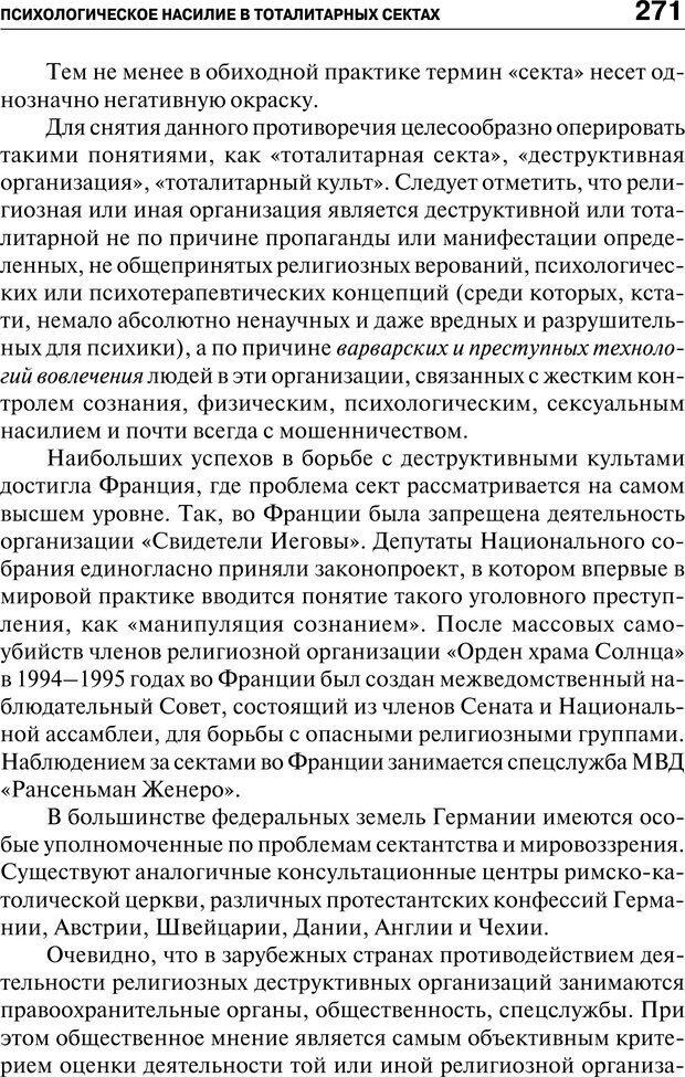 PDF. Психология и психопатология терроризма[сборник статей]. Авторов К. Страница 269. Читать онлайн