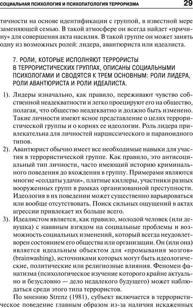 PDF. Психология и психопатология терроризма[сборник статей]. Авторов К. Страница 27. Читать онлайн