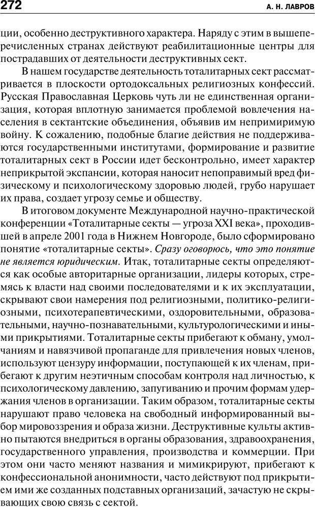 PDF. Психология и психопатология терроризма[сборник статей]. Авторов К. Страница 270. Читать онлайн