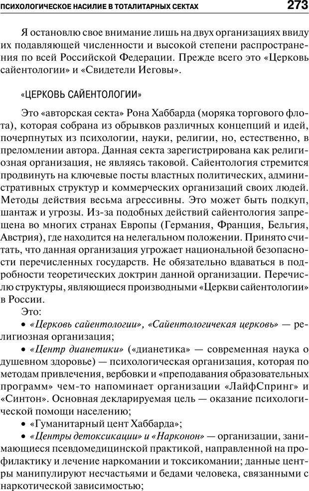 PDF. Психология и психопатология терроризма[сборник статей]. Авторов К. Страница 271. Читать онлайн