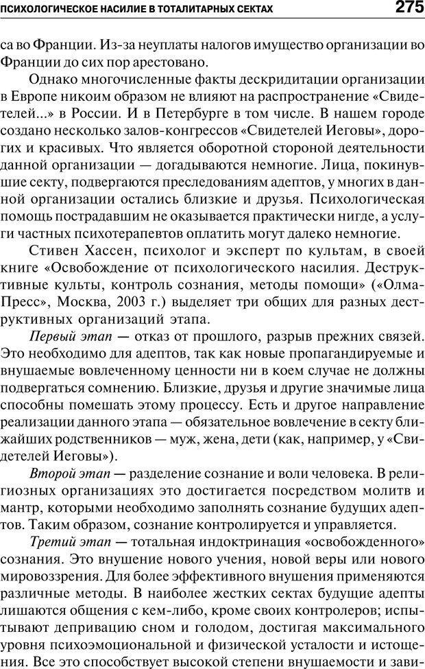 PDF. Психология и психопатология терроризма[сборник статей]. Авторов К. Страница 273. Читать онлайн