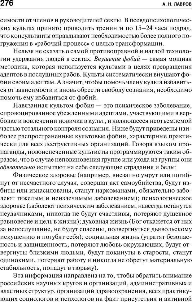 PDF. Психология и психопатология терроризма[сборник статей]. Авторов К. Страница 274. Читать онлайн