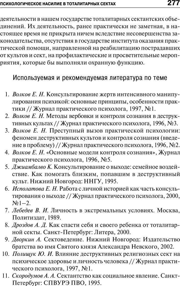 PDF. Психология и психопатология терроризма[сборник статей]. Авторов К. Страница 275. Читать онлайн