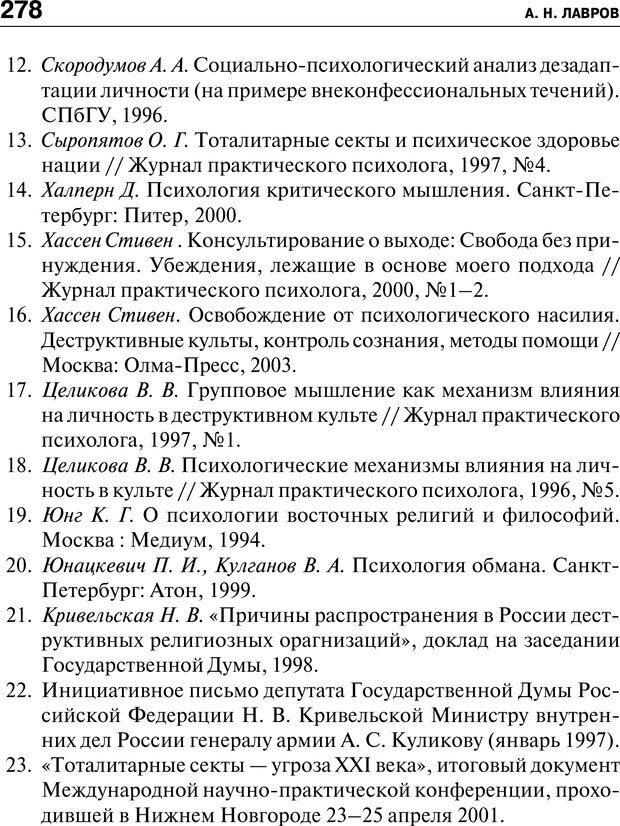 PDF. Психология и психопатология терроризма[сборник статей]. Авторов К. Страница 276. Читать онлайн