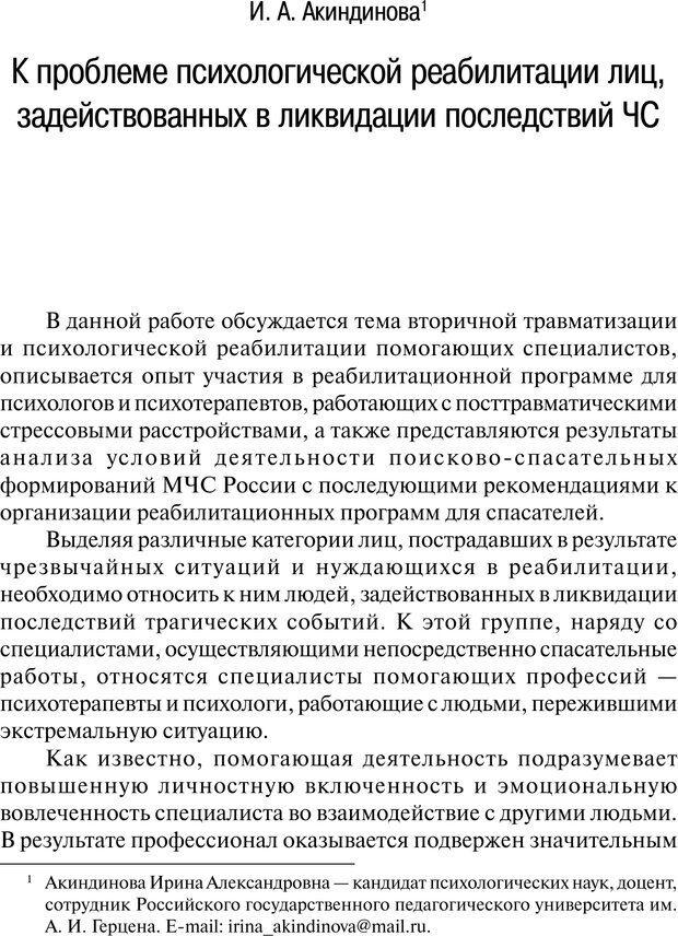 PDF. Психология и психопатология терроризма[сборник статей]. Авторов К. Страница 277. Читать онлайн