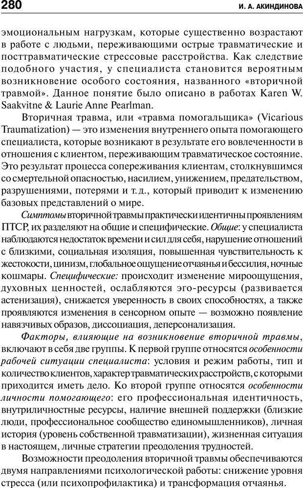 PDF. Психология и психопатология терроризма[сборник статей]. Авторов К. Страница 278. Читать онлайн