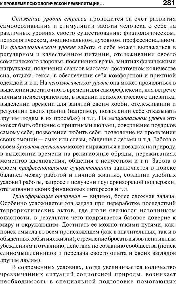 PDF. Психология и психопатология терроризма[сборник статей]. Авторов К. Страница 279. Читать онлайн