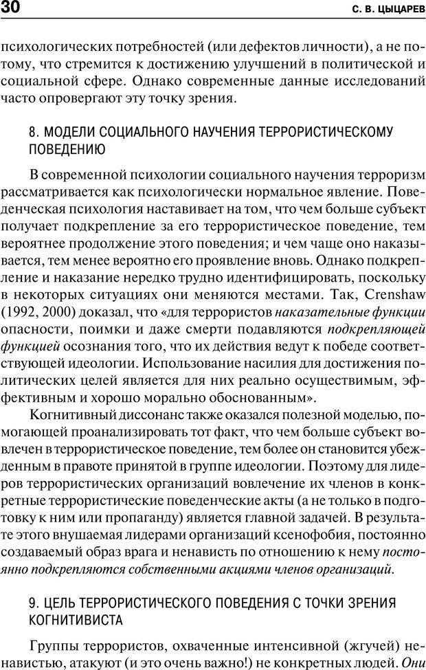 PDF. Психология и психопатология терроризма[сборник статей]. Авторов К. Страница 28. Читать онлайн