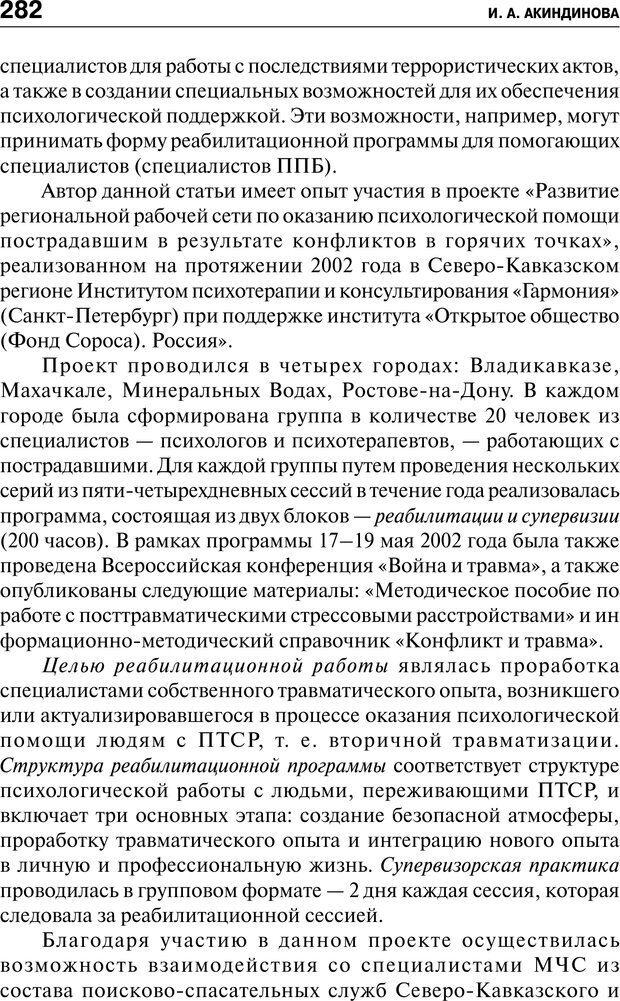 PDF. Психология и психопатология терроризма[сборник статей]. Авторов К. Страница 280. Читать онлайн