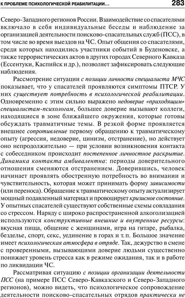PDF. Психология и психопатология терроризма[сборник статей]. Авторов К. Страница 281. Читать онлайн