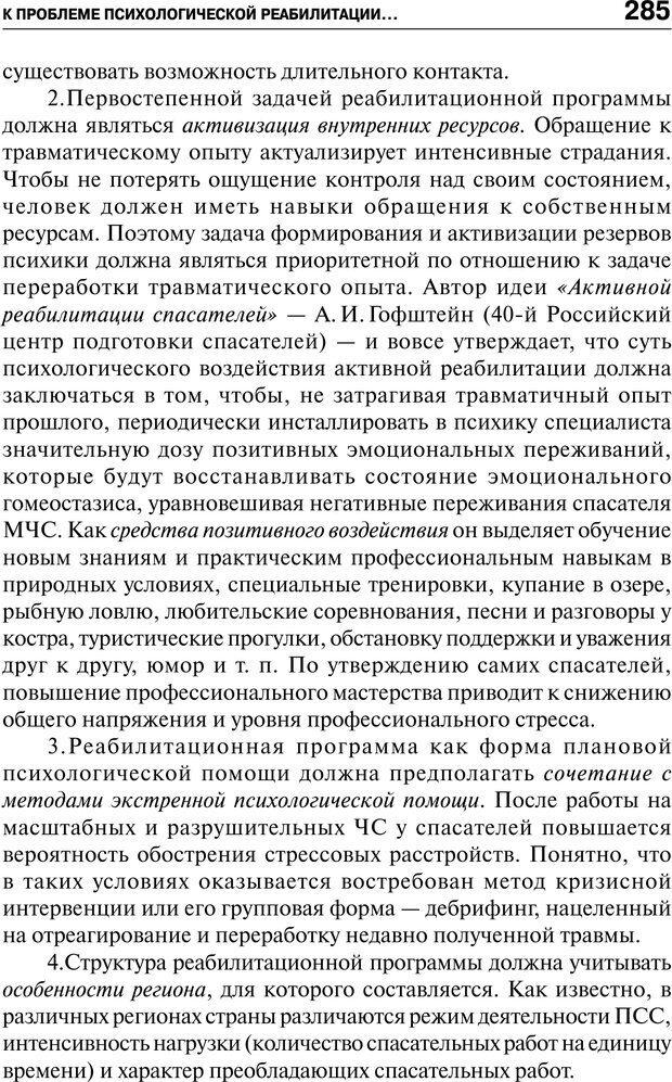 PDF. Психология и психопатология терроризма[сборник статей]. Авторов К. Страница 283. Читать онлайн