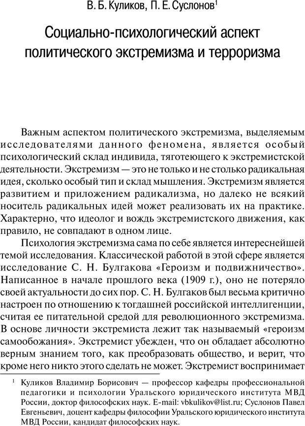 PDF. Психология и психопатология терроризма[сборник статей]. Авторов К. Страница 285. Читать онлайн