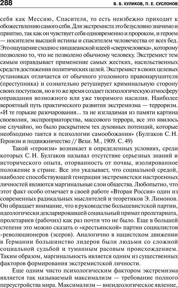 PDF. Психология и психопатология терроризма[сборник статей]. Авторов К. Страница 286. Читать онлайн