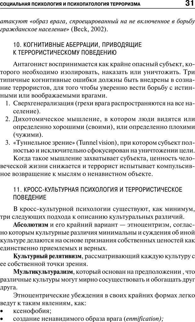 PDF. Психология и психопатология терроризма[сборник статей]. Авторов К. Страница 29. Читать онлайн
