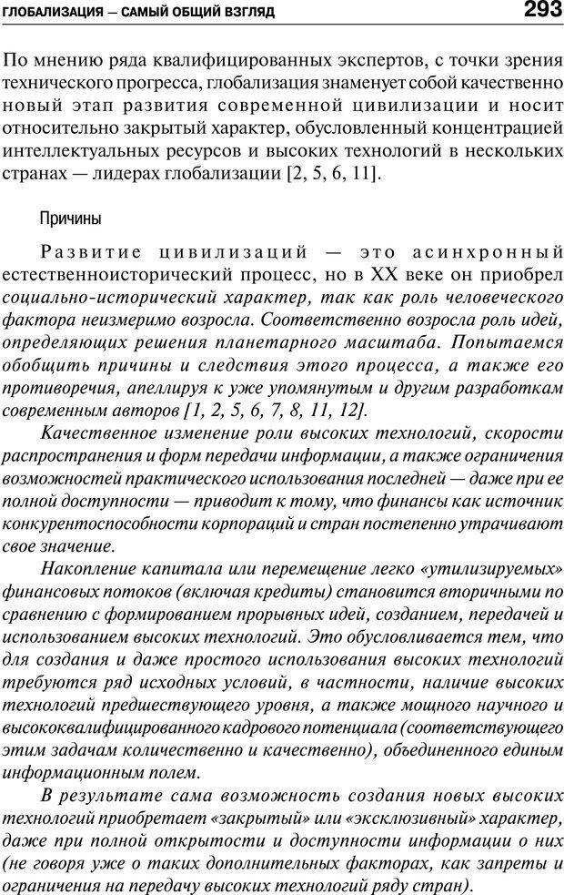 PDF. Психология и психопатология терроризма[сборник статей]. Авторов К. Страница 291. Читать онлайн