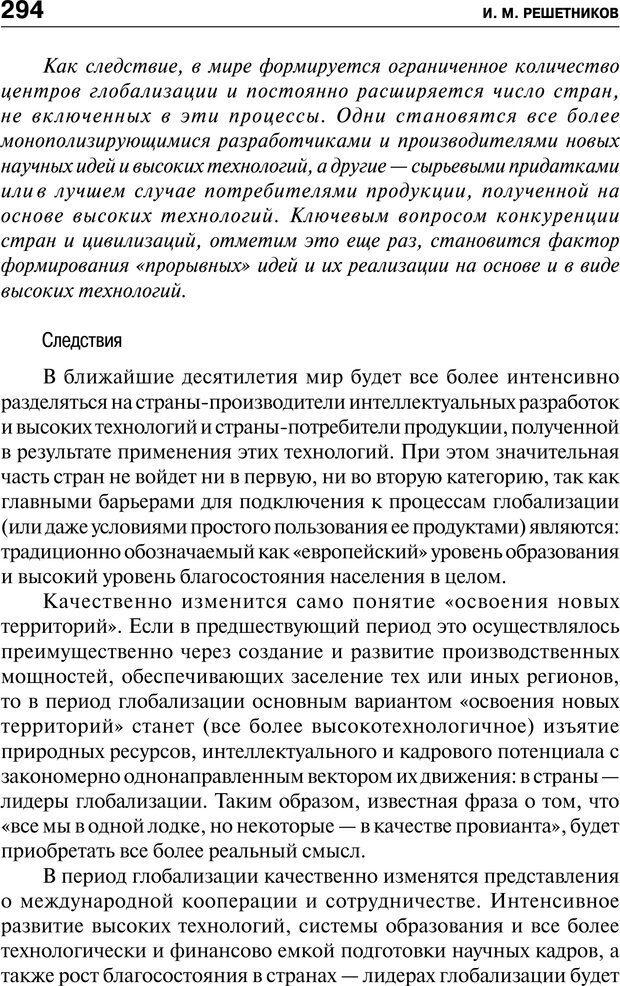 PDF. Психология и психопатология терроризма[сборник статей]. Авторов К. Страница 292. Читать онлайн