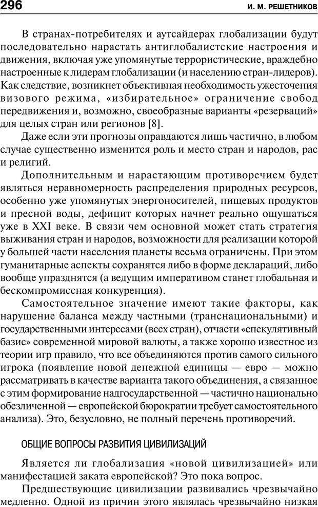 PDF. Психология и психопатология терроризма[сборник статей]. Авторов К. Страница 294. Читать онлайн