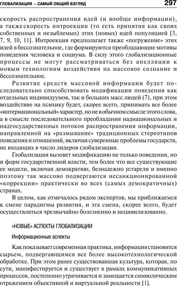 PDF. Психология и психопатология терроризма[сборник статей]. Авторов К. Страница 295. Читать онлайн