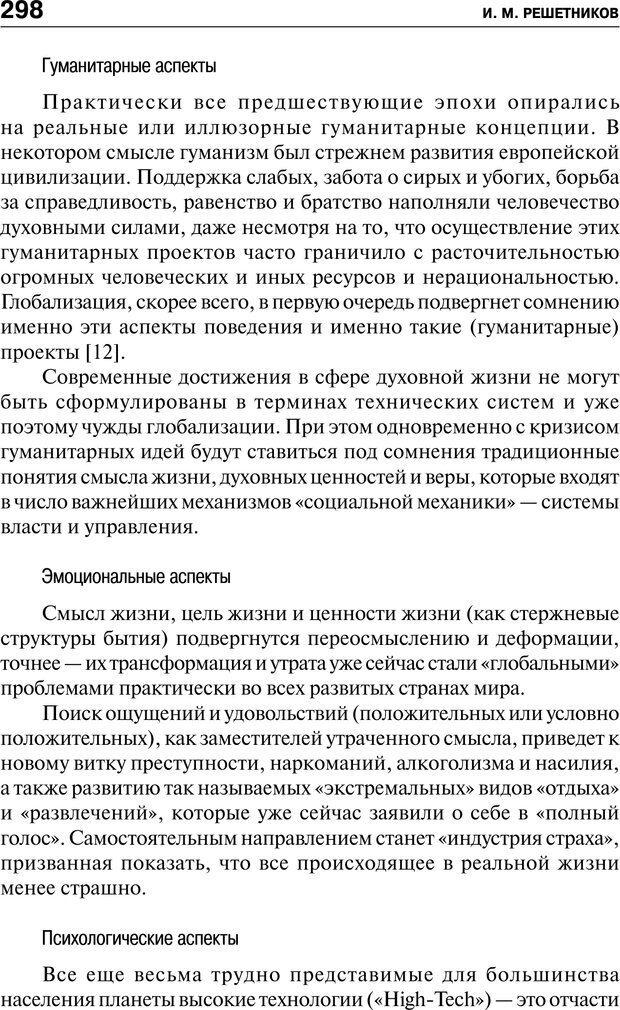 PDF. Психология и психопатология терроризма[сборник статей]. Авторов К. Страница 296. Читать онлайн