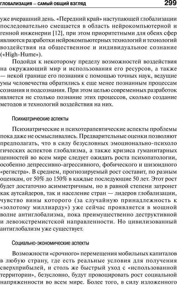 PDF. Психология и психопатология терроризма[сборник статей]. Авторов К. Страница 297. Читать онлайн
