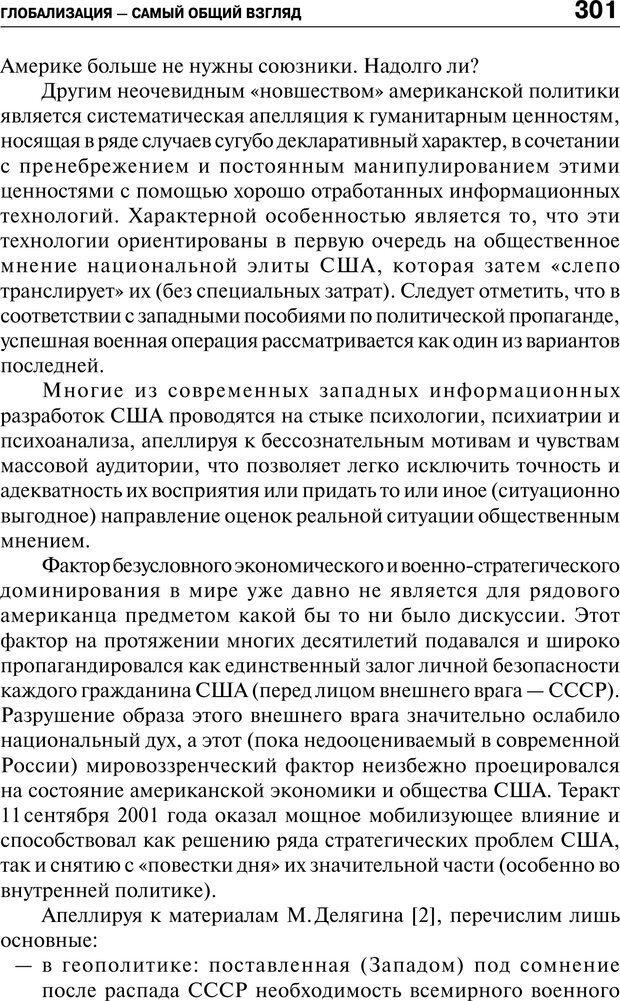 PDF. Психология и психопатология терроризма[сборник статей]. Авторов К. Страница 299. Читать онлайн