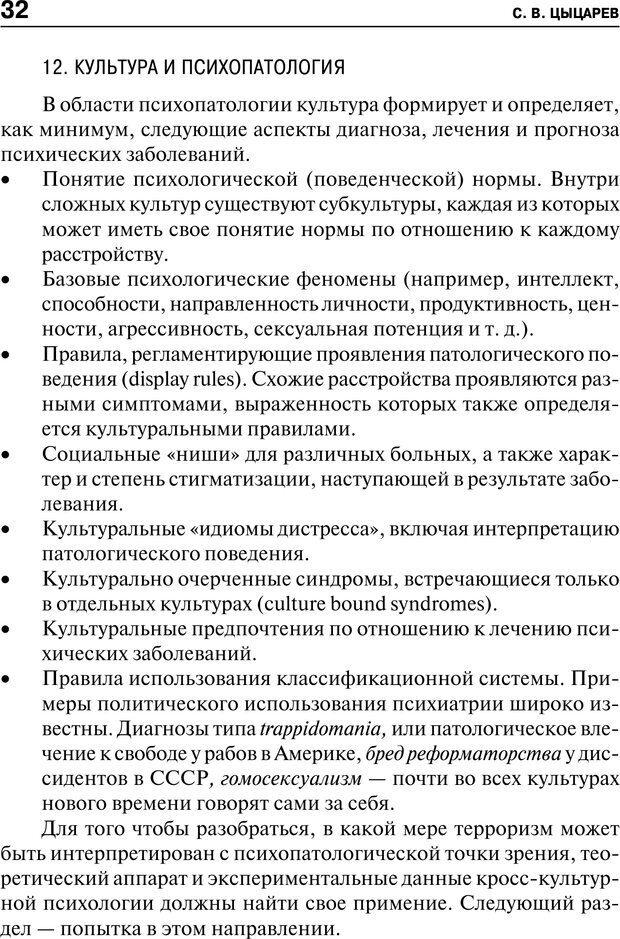 PDF. Психология и психопатология терроризма[сборник статей]. Авторов К. Страница 30. Читать онлайн