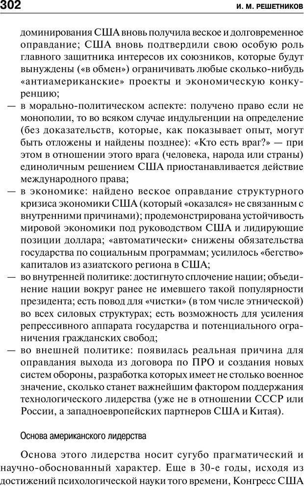 PDF. Психология и психопатология терроризма[сборник статей]. Авторов К. Страница 300. Читать онлайн