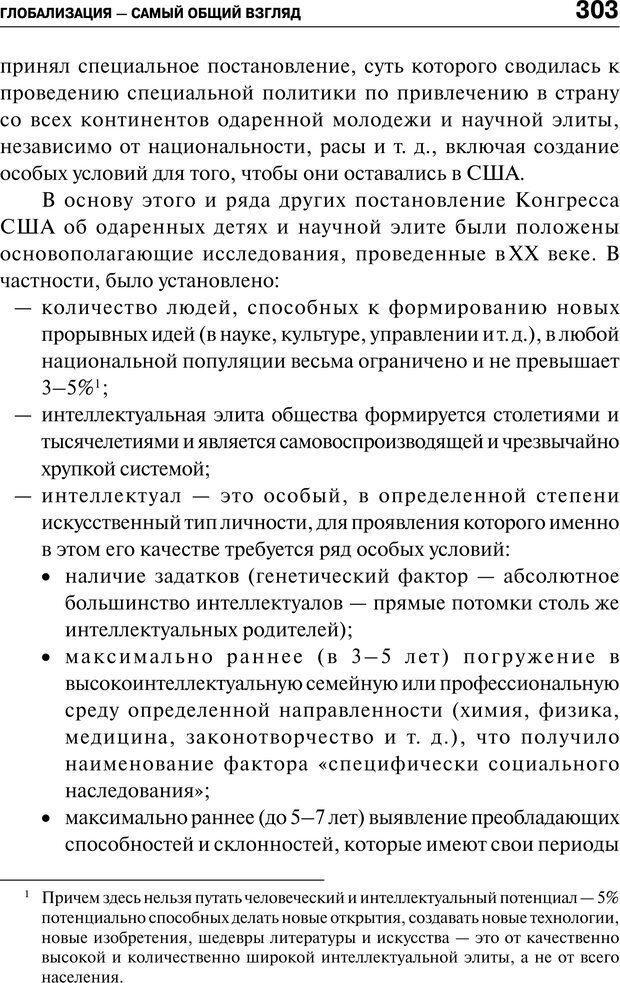 PDF. Психология и психопатология терроризма[сборник статей]. Авторов К. Страница 301. Читать онлайн