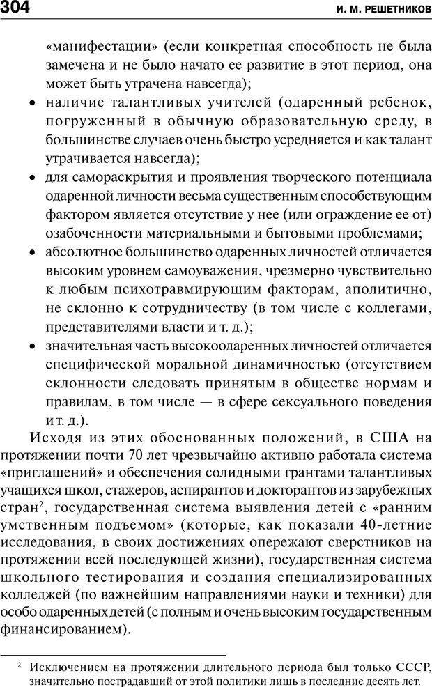 PDF. Психология и психопатология терроризма[сборник статей]. Авторов К. Страница 302. Читать онлайн