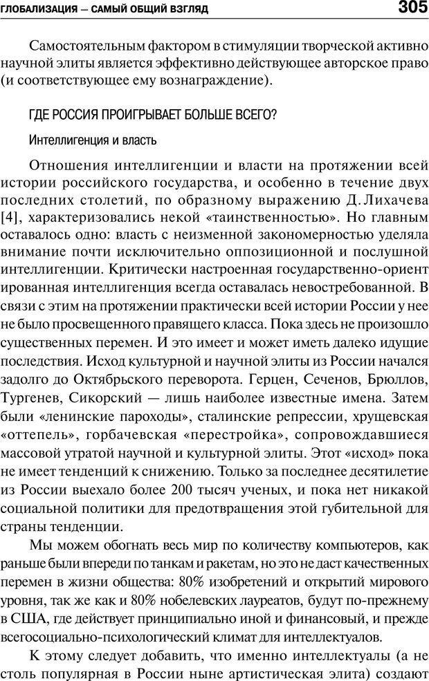 PDF. Психология и психопатология терроризма[сборник статей]. Авторов К. Страница 303. Читать онлайн