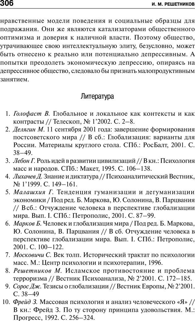 PDF. Психология и психопатология терроризма[сборник статей]. Авторов К. Страница 304. Читать онлайн