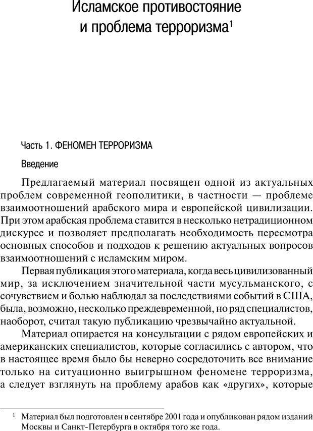 PDF. Психология и психопатология терроризма[сборник статей]. Авторов К. Страница 306. Читать онлайн