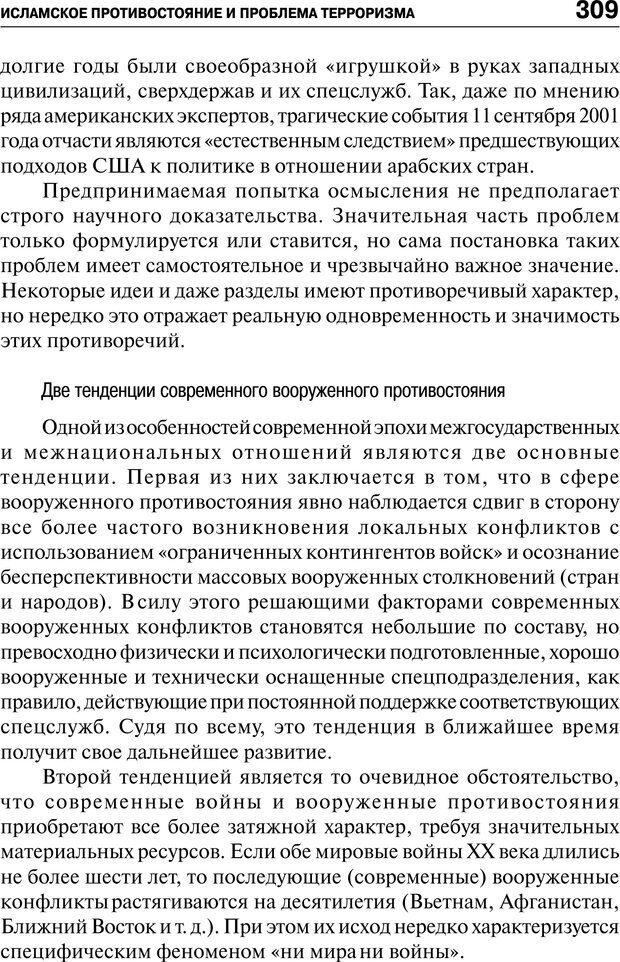 PDF. Психология и психопатология терроризма[сборник статей]. Авторов К. Страница 307. Читать онлайн