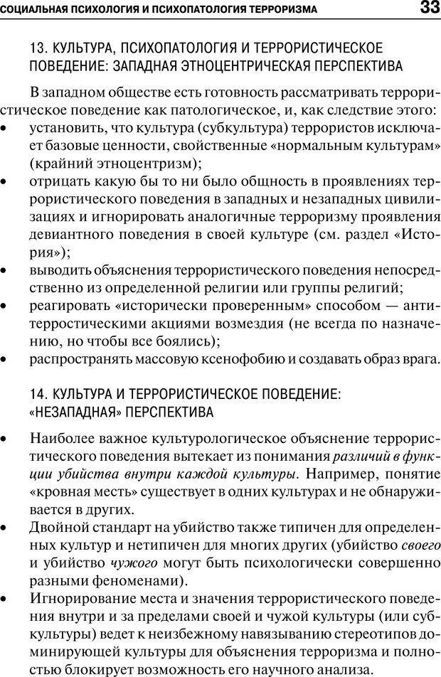 PDF. Психология и психопатология терроризма[сборник статей]. Авторов К. Страница 31. Читать онлайн