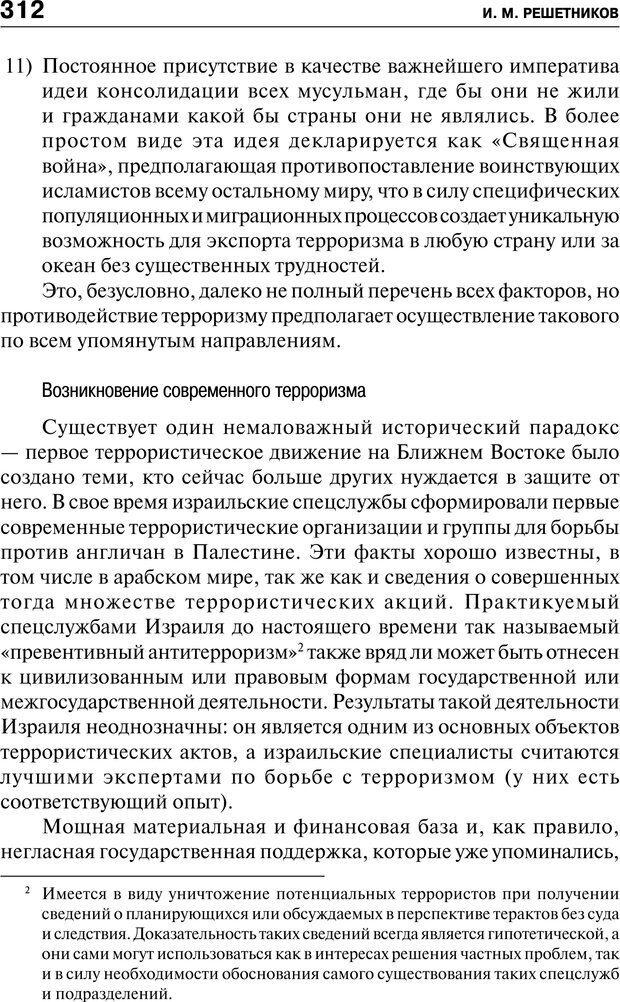PDF. Психология и психопатология терроризма[сборник статей]. Авторов К. Страница 310. Читать онлайн