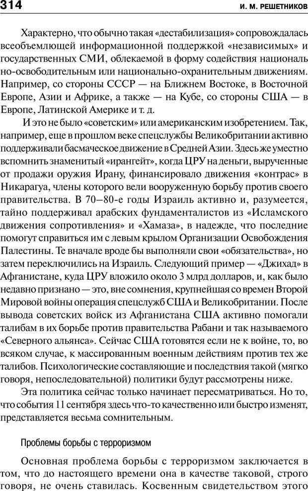 PDF. Психология и психопатология терроризма[сборник статей]. Авторов К. Страница 312. Читать онлайн