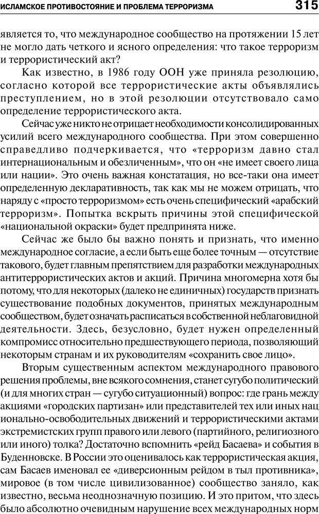 PDF. Психология и психопатология терроризма[сборник статей]. Авторов К. Страница 313. Читать онлайн