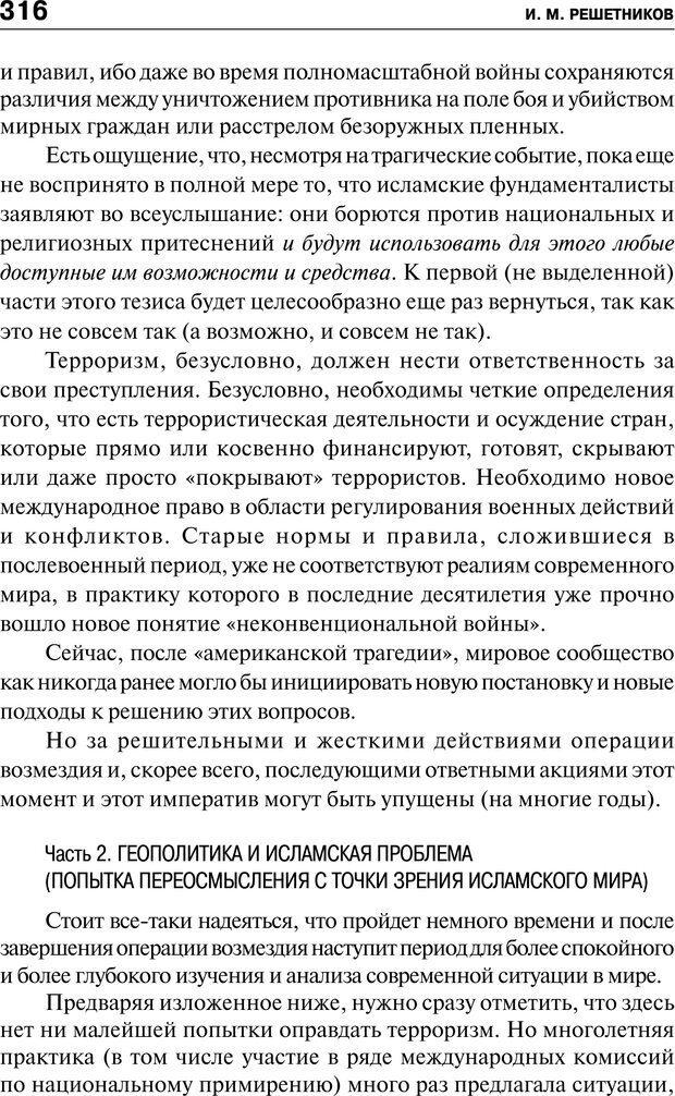 PDF. Психология и психопатология терроризма[сборник статей]. Авторов К. Страница 314. Читать онлайн