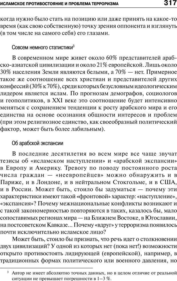 PDF. Психология и психопатология терроризма[сборник статей]. Авторов К. Страница 315. Читать онлайн