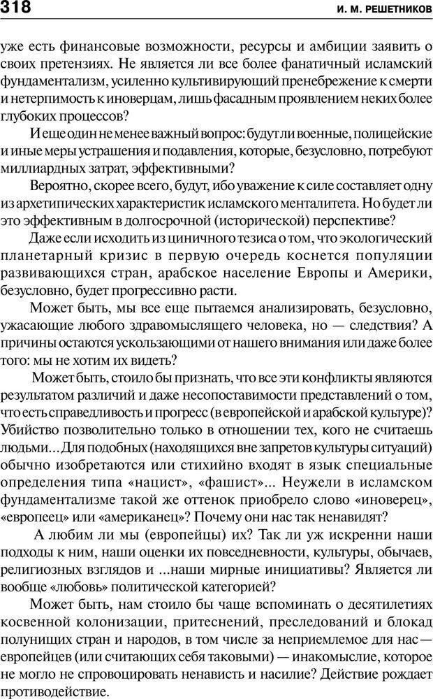 PDF. Психология и психопатология терроризма[сборник статей]. Авторов К. Страница 316. Читать онлайн