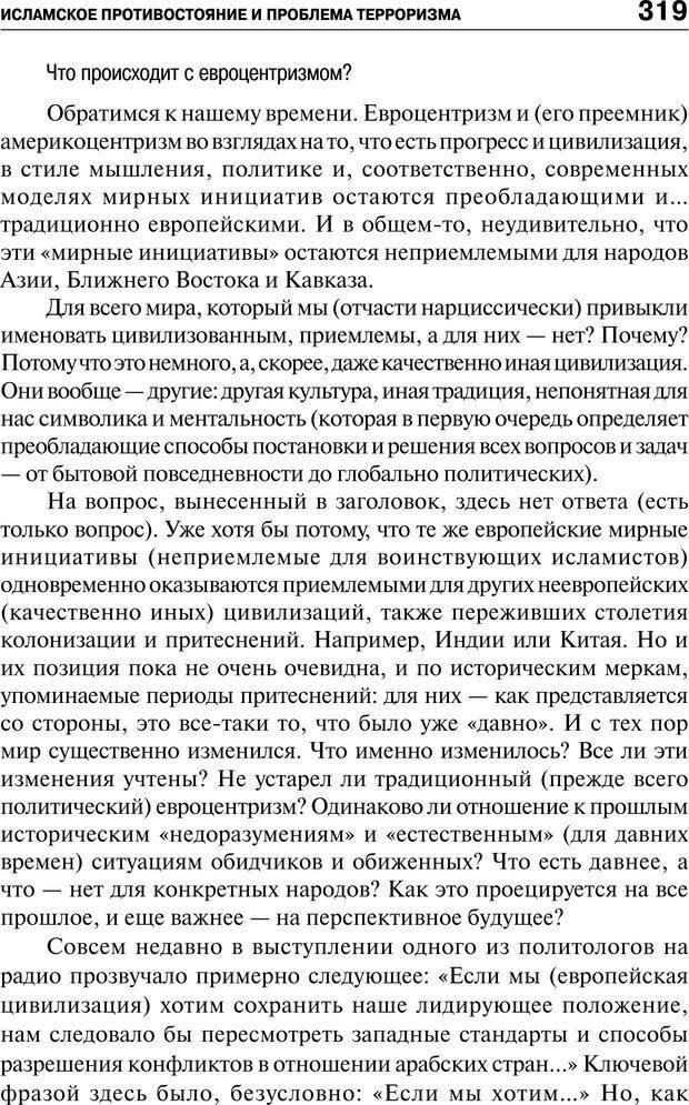 PDF. Психология и психопатология терроризма[сборник статей]. Авторов К. Страница 317. Читать онлайн