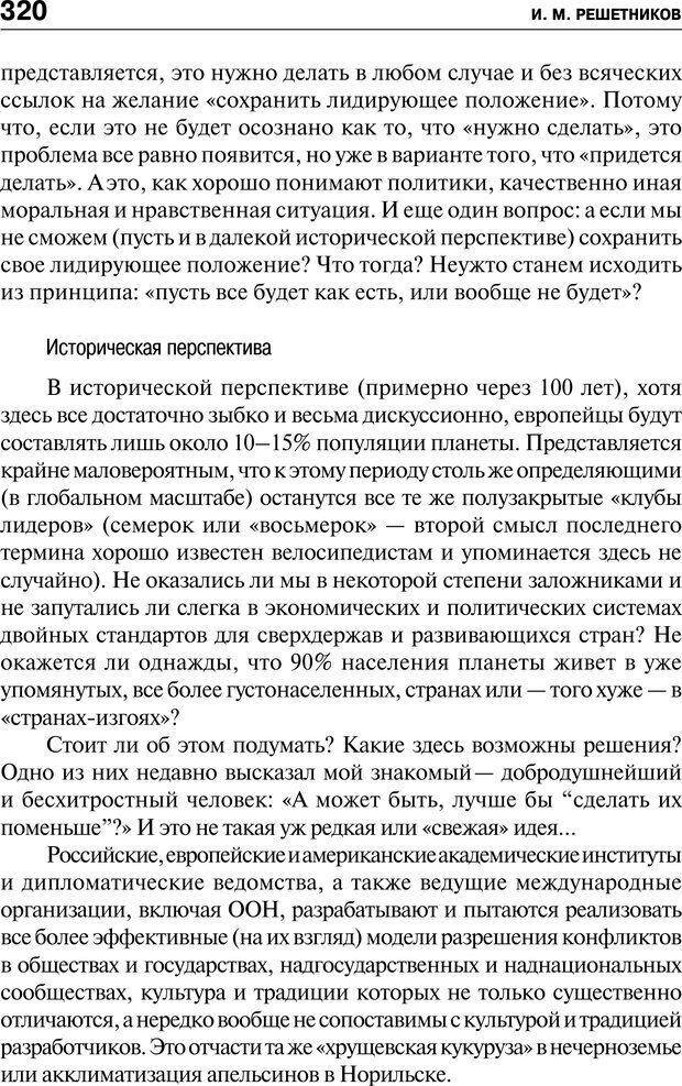 PDF. Психология и психопатология терроризма[сборник статей]. Авторов К. Страница 318. Читать онлайн
