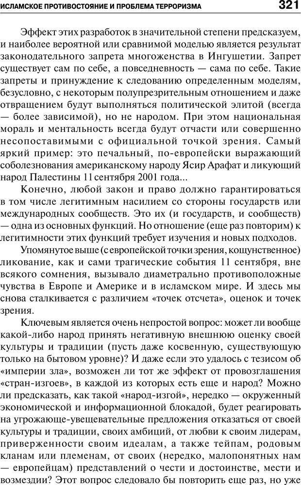 PDF. Психология и психопатология терроризма[сборник статей]. Авторов К. Страница 319. Читать онлайн